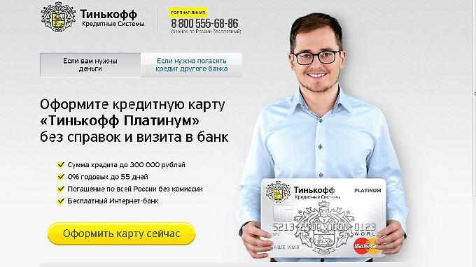 Tinkoff ist nach eigenen Angaben Russlands größter Online-Finanzdienstleister.