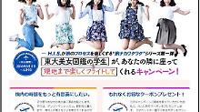 Flüge mit hübschen Studentinnen: Japanisches Reisebüro erntet Shitstorm